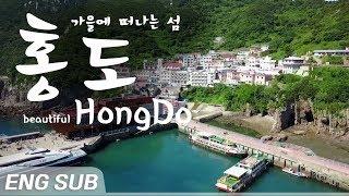 죽기전에 꼭 가봐야할 여행지, 홍도. 아름다움의 극치. [Eng_Sub]  Best travel destination in Korea. Beautiful Hongdo [전국시대]