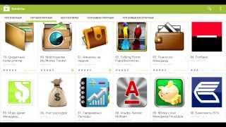 видео Программы по учету финансов для Android
