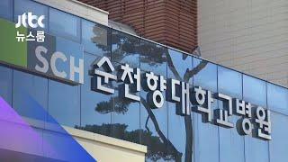 '집단감염' 서울 순천향대병원, 70여 명이 마스크 안…