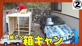 【軽トラDIY】キャンピングカーを自作しよう!②外壁編 thumbnail
