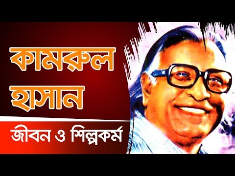 Quamrul Hassan (কামরুল হাসান)