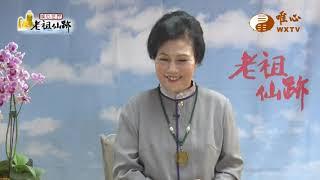 禪機山唯心聖教基隆道場住持 元瑭法師(1)【老祖仙跡106】| WXTV唯心電視台