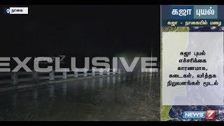 கஜா புயலால் நாகை மற்றும் ராமேஸ்வரத்தில் கனமழை : செய்தியாளர்கள் தரும் கூடுதல் தகவல்கள்