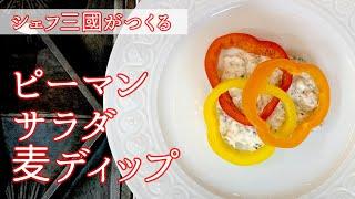 ピーマンのカラフルサラダ|オテル・ドゥ・ミクニさんのレシピ書き起こし
