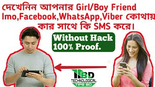 How To See Girl Friend Facebook/Imo/WhatsApp SMS On Your Phone In Bangla ||