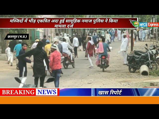 नौगांव - मस्जिदों में भीड़ एकत्रित अदा हुई सामूहिक नमाज पुलिस ने किया मामला दर्ज