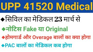 यूपी पुलिस 41520 की मेडिकल date, up police PAC medical, up police trening, upp official notification