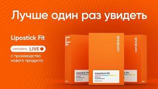 Lipostick Fit: прямой эфир с производства новинки