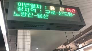 20190402 경인선, 서울1호선 부천역 진입 (용산…