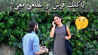 EJP مقلب الاسئلة المستحيلة لتزبيط البنات والشباب  - WOULD YOU RATHER PRANK!