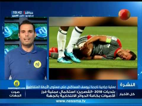 الأخبار الرياضية الساعة 19:30 ليوم الثلاثاء 08 ماي 2018 - قناة نسمة
