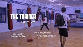 Тренер (короткометражка)