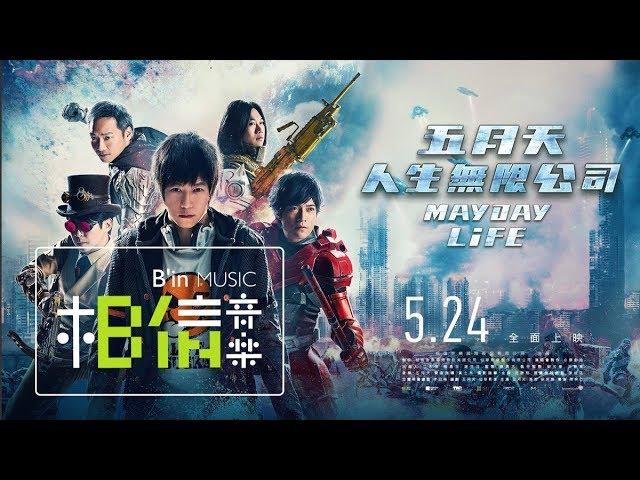 Mayday五月天 [ 人生無限公司 ] 電影預告片 ::: 5月24日,全面上映 :::