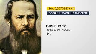 Великий русский писатель Ф.М. Достоевский