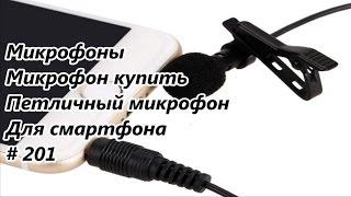 Микрофоны. Микрофон купить. Петличный микрофон. Для смартфона / Microphones. For smartphone # 201(, 2016-05-23T10:46:52.000Z)
