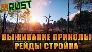 Rust ВЫЖИВАНИЕ ПРИКОЛЫ РЕЙДЫ СТРОЙКА РАСТ