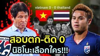 เก็งผิด-สอบตก!!! ฟุตบอลทีมชาติไทยได้แค่เสมอ +เวียดนามเล่นไม่สะอาด(เหมือนเดิม...)