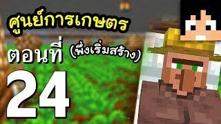 มายคราฟ 1.14.4: ศูนย์การเกษตร Villager #24 | Minecraft เอาชีวิตรอดมายคราฟ