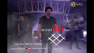 ຄວາມຮັກບັງຕາ  -ความรักบังตา-khuam huk bung taa [Fresh] [MV Official Original Sound]Lao Lanexang