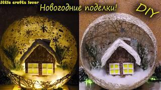 DIY Новогодние поделки своими руками. Зимние поделки в садик или школу. DIY Christmas crafts.