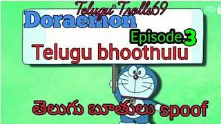 vuclip Telugu bhootulu spoof|Doraemon bhootulu spoof|episode.3|Doraemon sex sounds|TELUGU TROLLs69|swathi..