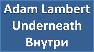 Adam Lambert Underneath текст перевод