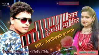 Jaan Happy New year 2020 Avadhesh Premi New Year Songs