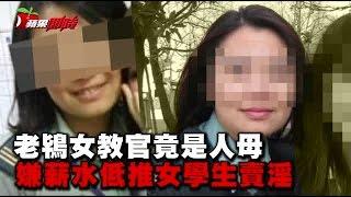 官拜少校月領6萬「竟幹這事」| 台灣蘋果日報
