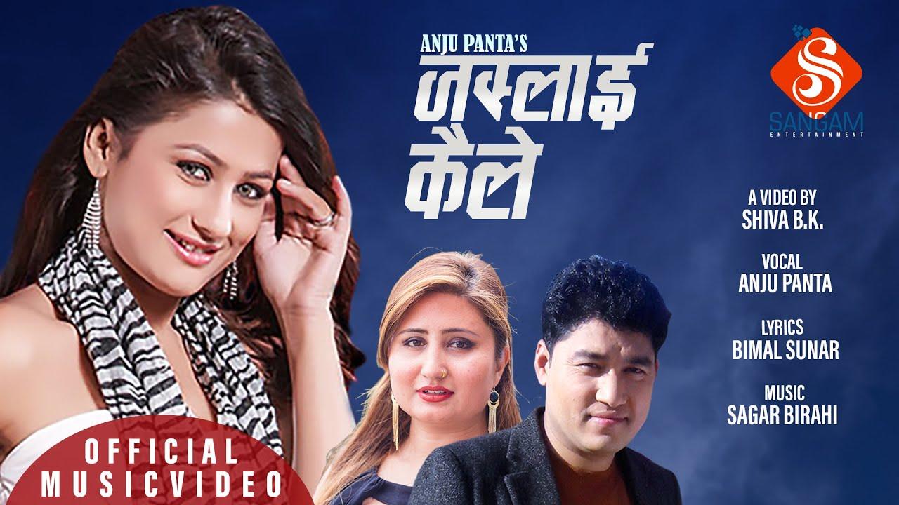 Anju Pant New Adhunik Song 2020/2077 | Jaslai Kaile - जस्लाई कैले | New Nepali Adhunik Song 2020