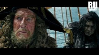 Пираты Карибского моря: Мертвецы не рассказывают сказки – Трейлер #1 [RU]