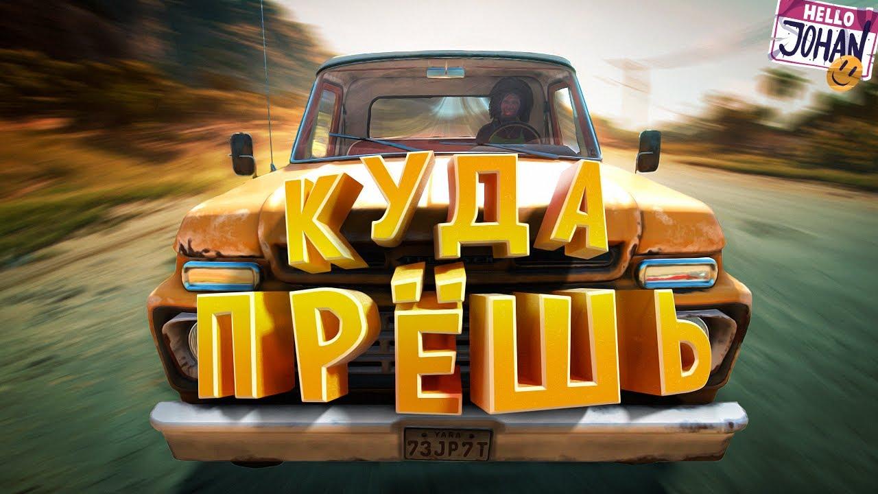Download Куда прёшь ( Far Cry 6 )