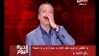 تامر أمين يزغرد على الهواء بعد الحكم على «حبارة» بالإعدام | المصري اليوم
