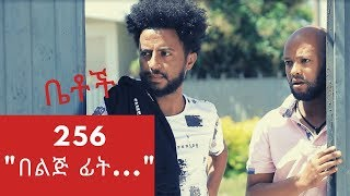 "Betoch - ""በልጅ ፊት..."" Comedy Ethiopian Series Drama Episode 256"