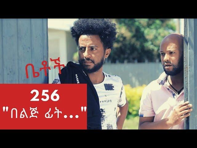 "Betoch - ""Belij Fit..."" Comedy Ethiopian Series Drama Episode 256"