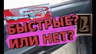 Быстрые стеклоподъемники за 3к форвард ВАЗ 2109 часть 2