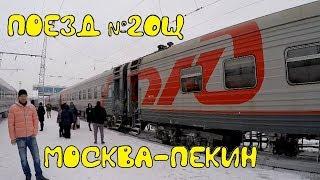 Поездка на поезде №20Щ Москва-Пекин из Москвы в Пермь