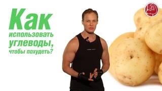 Как использовать углеводы, чтобы похудеть?