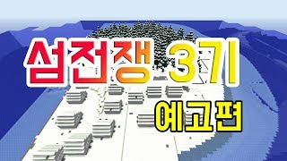 섬전쟁 3기:좀비 바이러스  예고편-마인크래프트 애니메이션