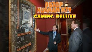 Обзор Huanan x79 Gaming Deluxe