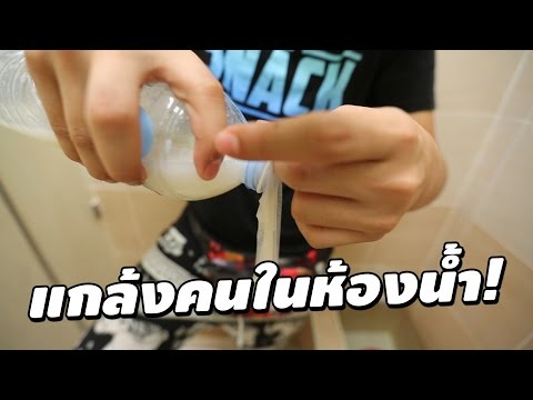 Thumbnail: The Snack แกล้งคนในห้องน้ำสาธรณะ