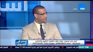 مصر فى أسبوع - المتحدث السابق باسم وزارة الصحة يشرح