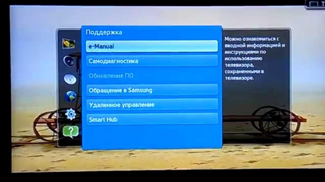 Samsung ue40eh5000 инструкция