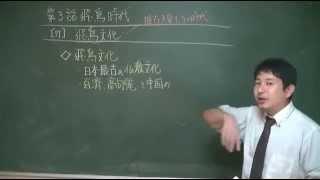 講義形式の日本史Bの授業動画です。 年代順に配列した日本史ストーリー...