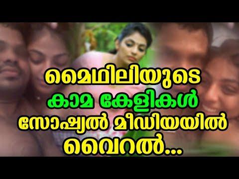 മൈഥിലിയുടെ കാമ കേളികളുടെ വീഡിയോ വൈറലാവുന്നു | Malayalam Actress's Leacked Video Viral