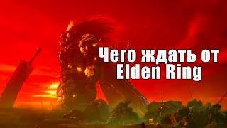 Elden Ring - Чего ждать от новой игры Миядзаки?
