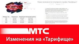 Изменения на «Тарифище» от МТС с 15 октября 2019 года