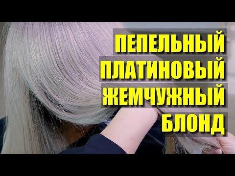 Пепельный платиновый жемчужный блонд - муссовое тонирование волос
