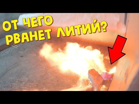 Видео: САМЫЙ опасный эксперимент с литиевыми аккумуляторами!!!