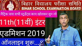 बिहार बोर्ड इंटर 11वीं एडमिशन 2019/Bihar board BSEB OFSS Inter 11th Online Admission 2019- SamratSir