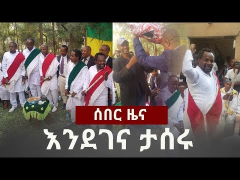 Ethiopia – VOA Breaking News March 25, 2018